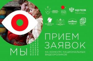 Конкурс национальных видеороликов МЫ приглашает к участию жителей Самарской области