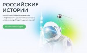 Первые 30 историй из жизни России и россиян появятся 14 апреля.