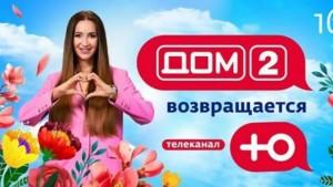 Ведущие те же:Ольга Бузова, Ксения Бородина, Ольга Орлова, Влад Кадони и Андрей Черкасов.