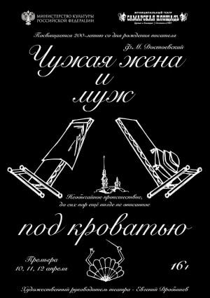 Театр Самарская площадь представит спектакль Чужая жена и муж под кроватью