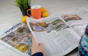 5 апреля 1958 года вышел первый номер многотиражной газеты Куйбышевского индустриального института «Молодой инженер».