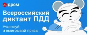 Всероссийский диктант ПДД определит лучших знатоков теории вождения