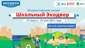 Самарские школьники помогут ценным отходам обрести вторую жизнь