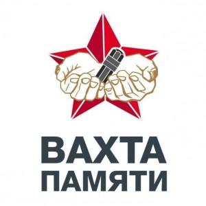 С 15 по 18 апреля 2021 года в Южно-Сахалинске состоится торжественное открытие Всероссийской акции «Вахта Памяти».