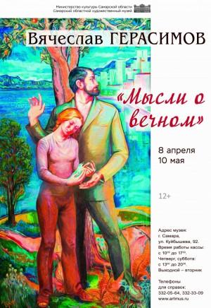 Он известен как монументалист, живописец, график, скульптор, участник всесоюзных, российских и региональных выставок.