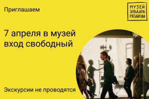 Экспозиция будет интересна не только поклонникам творчества Эльдара Рязанова, но и людям, интересующимся отечественным кинематографом.