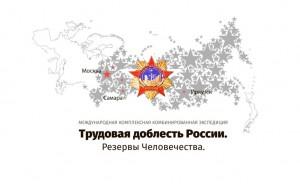 Самару посетят участники международной экспедиции Трудовая доблесть России. Резервы человечества»