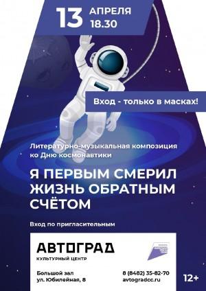 Тему фантастики и космоса в творчестве В.С.Высоцкого раскроют в Тольятти