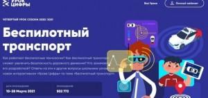 Самарская область - в ТОП 5 по количеству прохождений Урока цифры о беспилотном транспорте