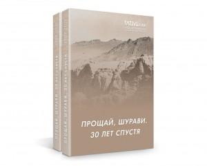 Тольяттинский краеведческий музей объявляет  сбор средств на издание книги об участниках  Афганской войны