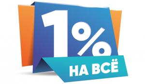 """ПСБ разработал первый на рынке тариф""""1% на все""""для малого и среднего бизнеса."""
