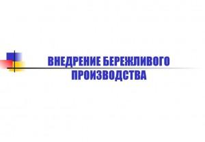 «Самарский завод электромонтажных изделий» одним из первых в 2019 году вступил в нацпроект «Производительность труда».