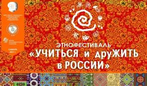 Самарский онлайн фестиваль «УЧИТЬСЯ и друЖИТЬ в России» приглашает участников