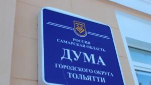 Сегодня заканчивается прием документов на должность главы Тольятти