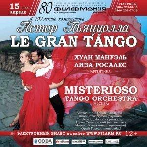 Звезды шоу— профессиональные танцоры международного уровня из АргентиныХуан Мануэль РосалесиЛиза Росалес.