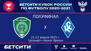 Матч состоится в Грозном.