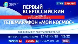 Сегодня, 12 апреля в 10 утра в Самаре стартует первый всероссийский телемарафон «Мой космос»