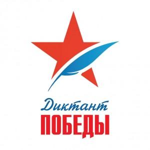 Самарцы смогут написать Диктант Победы 29 апреля