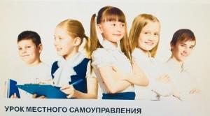 21 апреля, в День местного самоуправления, в рамках Всероссийского конкурса лучших педагогических практик.