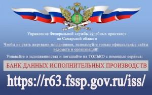 В Самарской области проходит акция Узнай о своих долгах»