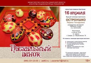 Рукодельниц ждет целый венок Славянских пасхальных традиций и обрядов.