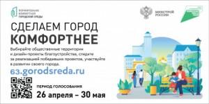 """Голосование в рамках программы """"Формирование комфортной городской среды"""" пройдет с 26 апреля по 30 мая 2021 года."""