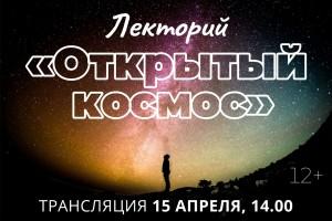 """В четверг, 15 апреля, в 14.00 в пресс-центре агентства пройдет лекция """"Они были первыми""""."""