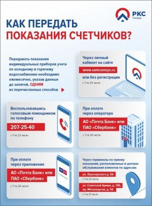 С 15 по 23 каждого месяца колл-центр «РКС-Самара» будет работать только на приём показаний приборов учёта.