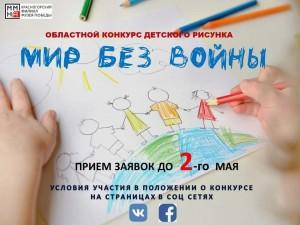 Юным художникам Самарской области предложили нарисовать мир без войны