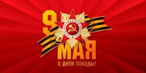 Традиционно центральное событие – военный парад, посвящённый 76-й годовщине Победы– пройдёт на площади Куйбышева в Самаре 9 мая.