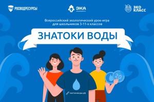 В России стартует просветительский проект о воде для школьников