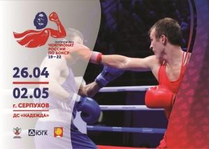 Пять боксёров представят Самарскую область на чемпионате России среди молодёжи