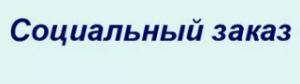 Представители Минфина России провели установочную сессию по вопросам реализации социального заказа.