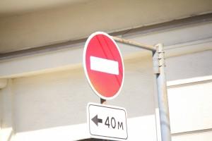 Контроль над дорожными знаками могут вернуть МВД