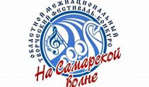 В Самаре пройдет Гала-концерт фестиваля-конкурса НА САМАРСКОЙ ВОЛНЕ»