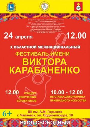 Он приурочен к Международному дню цыган и стал знаковым событием не только для Чапаевска, но и для всей Самарской области.