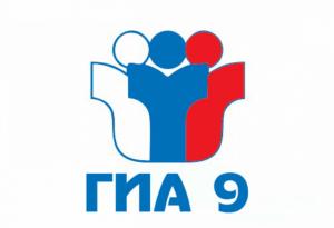 Прохождение ГИА-9 является обязательной процедурой для получения аттестата, подтверждающей освоение основной общеобразовательной программы.