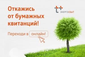 Переход самарцев на электронный документооборот осуществляется в рамках акции «Экодесант».