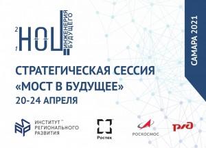В 2020 году уже была создана программа деятельности НОЦ, согласно которой «Инженерии будущего» предстоит стать мостом между прошлым и будущим, между наукой и бизнесом, между субъектами федерации и крупнейшими госкорпорациями.