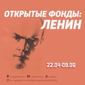 Дата выбрана неслучайно — Владимир Ильич Ленин (Ульянов) родился 22 апреля 1870 года по новому стилю, и часть его жизни прошла в Самаре.