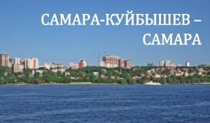 В областном центре пройдет праздничное мероприятие Самара – Куйбышев – Самара