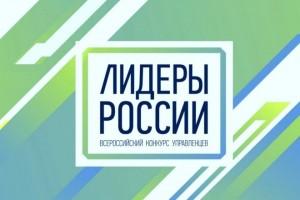 Осталась неделя до окончания подачи заявок на конкурс Лидеры России»