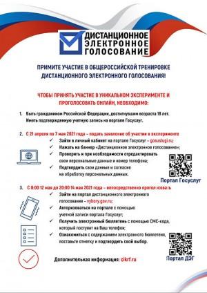 В тестировании смогут принять участие жители всех регионов России.