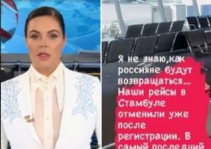 Екатерина Андреева эмоционально описала свои приключения при возвращении из ЮАР в Россию через Стамбул.