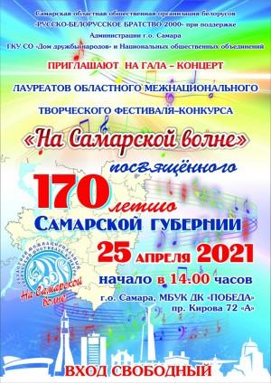 Гала-концерт творческого  фестиваля-конкурса пройдет в рамках празднования  170-летия Самарской губернии