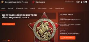 Дан старт формированию Бессмертного полка онлайн – 2021