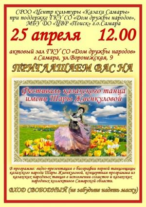 в Самаре пройдет Фестиваль казахского танца имени Шары Жиенкуловой