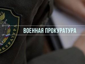 А также по вопросам исполнения должностными лицами воинских частей и учреждений требований действующего законодательства.