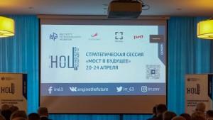 В Самаре прошло первое масштабное очное мероприятие НОЦ Инженерия будущего в 2021 году