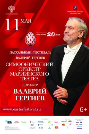 В рамках юбилейного ХХ МосковскогоПасхального фестиваля.